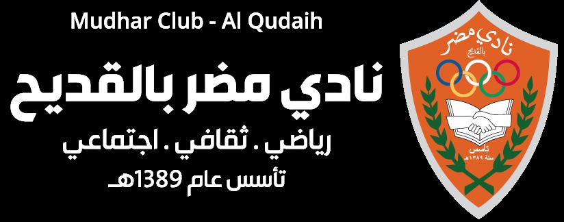 نادي مضر السعودي بالقديح